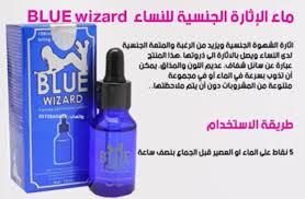 قطرة بلو ويزارد - Blue Wizard الأمريكية الأصلية