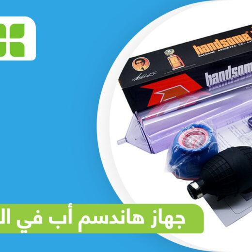جهاز هاندسم أب في السعودية